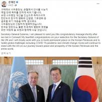 """文 """"유엔 사무총장 연임 축하…평화·번영에 협력하겠다"""""""
