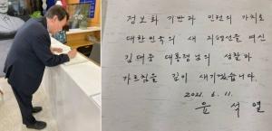 윤석열, 6월말 '정치 선언' 검토중...캠프 사무실 꾸린다