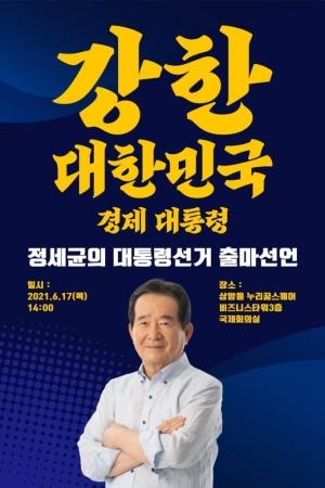 정세균 17일 공식 출마 선언…'강한 대한민국, 경제 대통령'