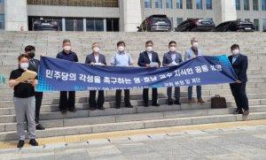 """""""기득권정치 신물""""…영호남 교수 160명, 與 '경선연기 반대'"""