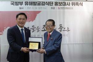 6·25 겪은 국민MC 송해, '유해발굴 홍보대사' 맡았다