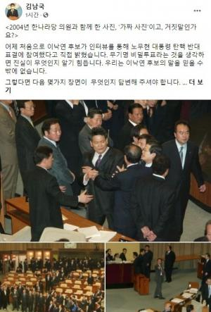 이재명·이낙연, '盧 탄핵' 대전…