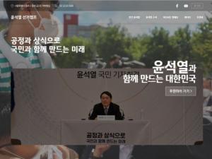 윤석열, '윤러브닷컴' 공식 홈페이지 개설…