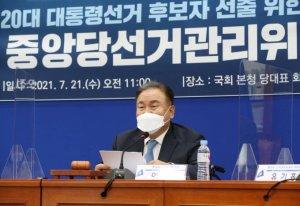 """이상민, '지역주의 조장' 칼 빼들어…""""즉각 중단·당규위반 팩트체크"""""""