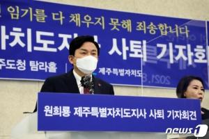 '제주천재' 원희룡, 마침내 지사직 던졌다…