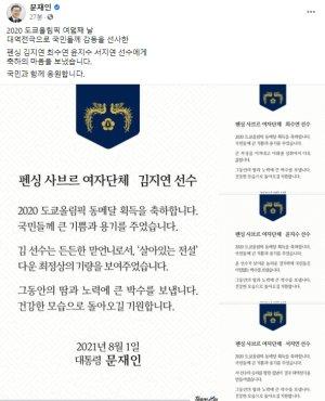 """文 대통령, 동메달 女펜싱팀에 """"대역전극…국민께 감동"""""""