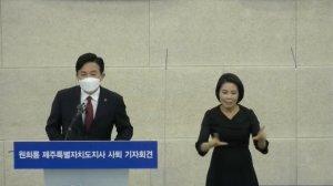"""원희룡, 지사직 사퇴…""""고뇌했지만 정권교체 위해 던진다"""""""