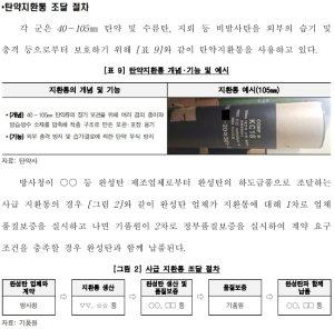 신형고폭탄을 판지로 포장…軍 '부실 탄약용기' 191만개