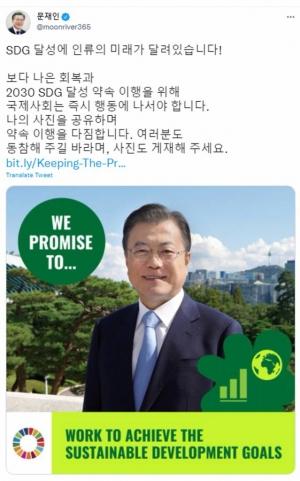 文대통령·BTS 같이 하는 SNS캠페인…'SDG' 뭐기에