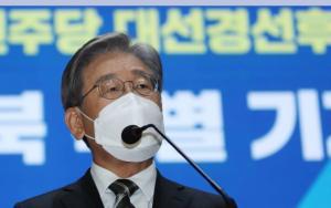 이재명 '대장동 의혹' 정면돌파…