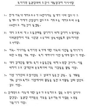"""[단독]""""재미동포, 전두환 지시로 100만""""…韓 황당 외교통계"""