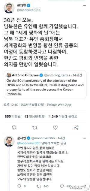 """유엔가입 30주년...외교부 """"일상에 평화 자리잡도록 노력"""""""