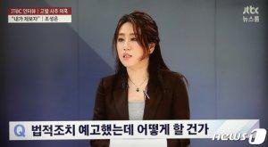 """'고발사주 의혹' 당시 법률지원단장 """"조성은, 엉터리 주장 멈춰라"""""""