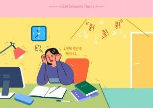 """[단독]층간소음 고통 심각한데…민원 4만건 중 18건만 """"피해 인정"""""""