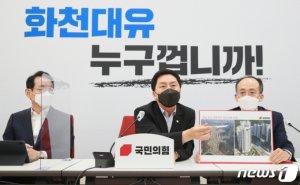 """대장동 개발 의혹, 국민의힘 """"이재명과 가까운 이름 나오고 있다"""""""