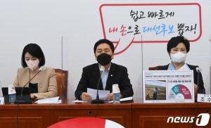 """김기현 """"언론재갈법 있었다면 '대장동 게이트' 보도 봉쇄"""""""