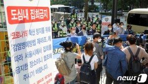 확진자 3000명대에도…'광화문 집결' 또 강행하는 국민혁명당
