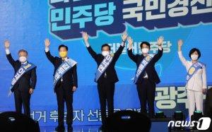 [속보]與 광주·전남 경선, 이낙연·이재명·추미애·김두관·박용진 順