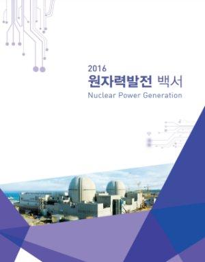 [단독]文정부서 끊긴 '원자력백서'…올해도 발간 '미정'