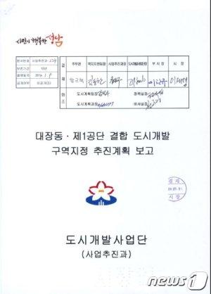 """이종배 """"대장동 공문에 이재명 10차례 서명...배임혐의 피하기 힘들 것"""""""