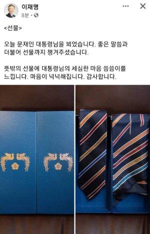 """이재명 """"세심한 대통령님""""…文대통령이 준 선물 공개"""