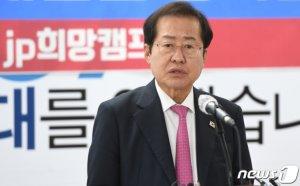 """홍준표 """"'국익우선' 외교 펴겠다""""… '사드3불' 폐기 공약"""