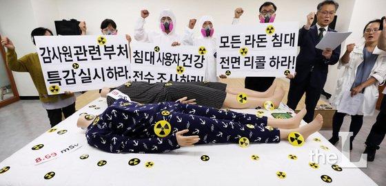 '라돈 검출' 침구용품 소비자들 억대 소송 냈지만 '패소'