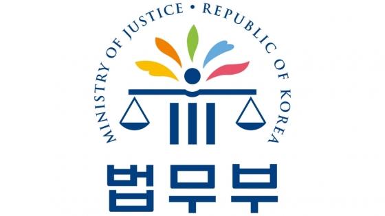 '공황장애 호소에도 14시간 손발 묶였던 재소자 사망'…법무부, 부산구치소 감찰