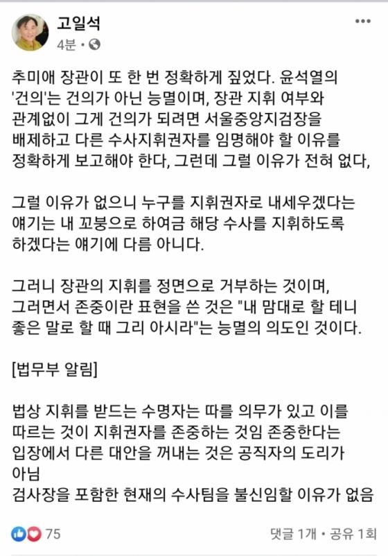 '최강욱 유출' 가안, 秋 직접 작성…'공개되는 줄 알고 전파 지시'