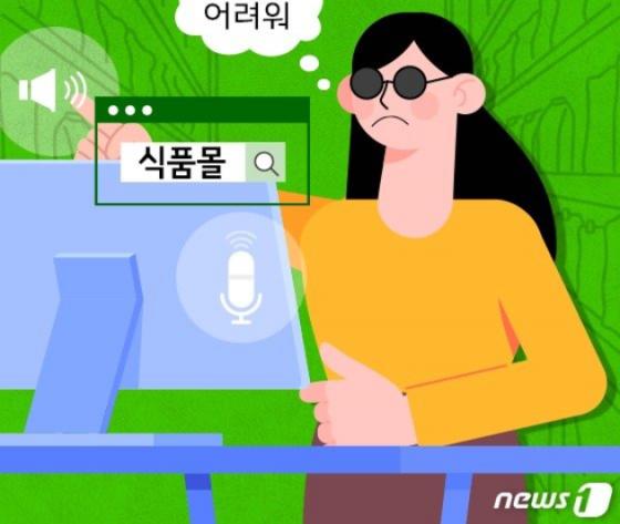 """법원 &quot시각장애인 차별 온라인 쇼핑몰, 1인당 10만원씩 배상해야"""""""