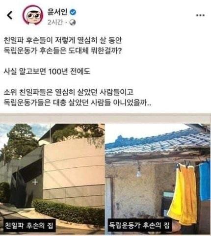 광복회, 만화가 윤서인씨에 위자료 청구소송