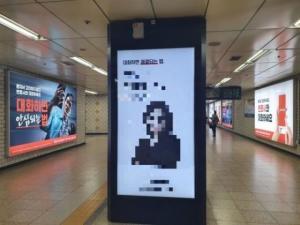 '로톡 변호사 징계' 시행 앞두고…달라진 지하철역 변호사 광고
