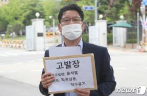 공수처, '윤석열 라임·옵티머스 부실수사' 사건 대검 이첩