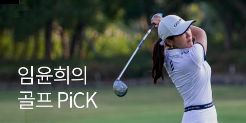 임윤희 골프pick