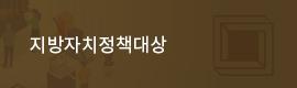 제5회 대한민국 지방자치 정책대상