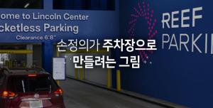 원투쓰리 모두 AI라던 손정의는 왜 주차장에 10억 달러를?