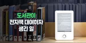 무한대여 전자책 때문에 도서관과 싸우는 출판사