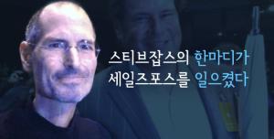 세일즈포스가 잡스에게 앱스토어 도메인 선물한 사연