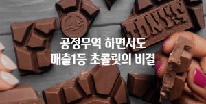 '공정'과 '성공' 둘 다 잡은 '토니네 초콜릿'