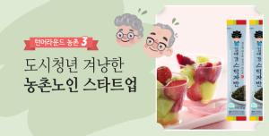 서천군 '스틱 김자반'과 세종시 '컵 과일'