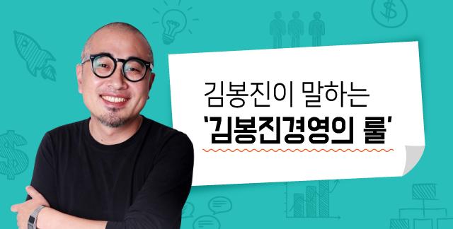 20살 신입직원이 '배민' 김봉진 대표에게 보낸 카톡!
