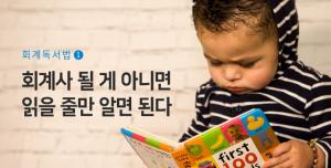회계독서법① 회계사 될 게 아니면 읽을 줄만 알면 된다!