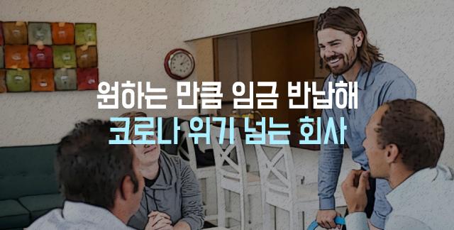 경비원 포함 최저연봉 8천만원 회사, 그후 5년