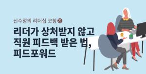 [신수정의 리더십 코칭] ㉑ 리더가 상처받지 않고 직원 피드백 받은 법, 피드포워드