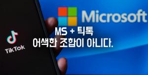'MS + 틱톡' 어색한 조합이 아니다.