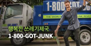 '기업가정신의 정석'이라는 쓰레기 수거회사 CEO