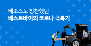 오프라인 망한다는데 베스트바이는 최고주가 경신