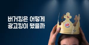 칸을 휩쓰는 버거킹의 광고 제작 노하우