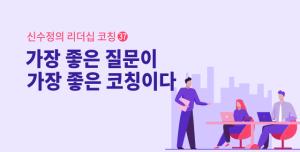 [신수정의 리더십 코칭] ㊲ 가장 좋은 질문이 가장 좋은 코칭이다