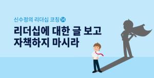[신수정의 리더십 코칭] (54) 리더십에 대한 글 보고 자책하지 마시라
